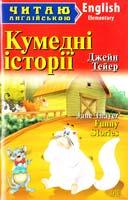Тейер Джейн Кумедні історії = Funny Stories 978-966-498-377-5