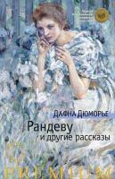 Дюморье Дафна Рандеву и другие рассказы 978-5-389-10247-7