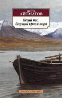 Айтматов Чингиз Пегий пес, бегущий краем моря 978-5-389-10524-9