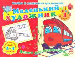 Маленький художник. Альбом із малювання для малюків. Дорога для паровозика. 2-4 роки 978-966-745-221-6