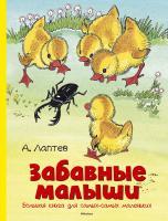 Лаптев Алексей Забавные малыши. Большая книга для самых-самых маленьких 978-5-389-12413-4