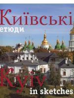 Удовік Сергій Київські етюди/Kyiv in sketches 978-966-543-143-5