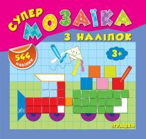 Смирнова Катерина Іграшки 978-966-284-167-1