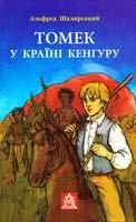 Шклярський Альфред Томек у країні кенгуру 978-966-8657-62-7