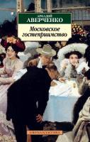 Аверченко Аркадий Московское гостеприимство 978-5-389-05007-5