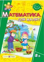 Хребтова Н., Гнатківська О. Математика для малят. Робочий зошит для дітей на 6-му році життя 978-966-07-2944-5