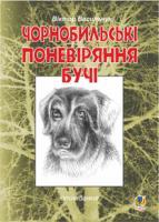 Васильчук Віктор Борисович Чорнобильські поневіряння Бучі: оповідання 978-966-10-2786-1