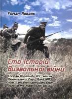 Коваль Роман Сто історій Визвольної війни 978-966-974-258-2