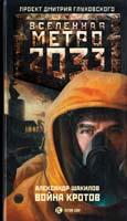 Шакилов Александр Метро 2033: Война кротов 978-5-271-44523-1
