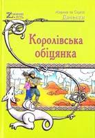 Дяченко Марина Королівська обіцянка 978-966-2938-11-5