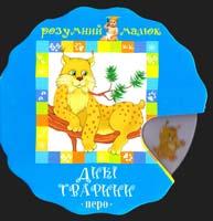 Супрун Андрій Дикі тварини. (картонка) 978-966-462-298-8
