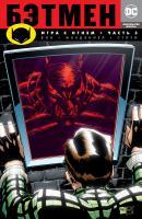 Брайан,К.,Вон Бэтмен. Игра с огнем. Часть 3 978-5-389-13610-6