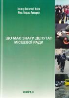 Галич Віктор Що має зйати депутат місцевої ради: Книга 2
