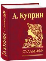Александр Куприн Суламифь 978-966-03-4170-8