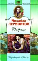 Лєрмонтов Михайло Вибране 978-966-339-820-4