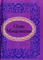 Осип Мандельштам Осип Мандельштам 978-966-03-5435-7