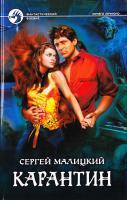 Малицкий Сергей Карантин 978-5-9922-0691-3