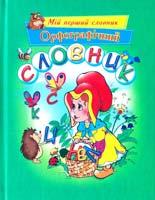 Уклад. С.В. Басова Орфографічний словник 978-966-404-363-9