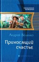 Величко Андрей Приносящий счастье 978-5-9922-1496-3