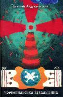 Андржеєвський Анатолій Чорнобильська бувальщина 978-966-279-102-0