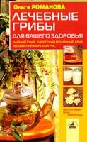 Романова Ольга Лечебные грибы для вашего здоровья. Чайный гриб, тибетский молочный гриб, индийский морской рис 5-94371-953-9
