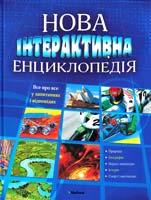 Нова інтерактивна енциклопедія 978-617-526-449-2