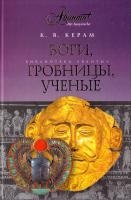 Курт Вальтер Керам Боги, гробницы, ученые 978-5-98986-296-2, 978-5-271-24064-5