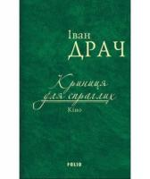 Драч Іван Криниця для спраглих. Кіно 978-966-03-7694-6