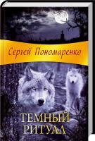 Пономаренко Сергей Темный ритуал 978-966-14-8713-9