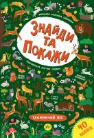 Смирнова К. В. Знайди та покажи — Таємничий ліс 978-966-284-924-0