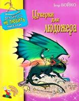 Бойко Ігор Цукерки для людожера 966-365-029-х