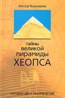 Питер Томпкинс Тайны Великой пирамиды Хеопса. Загадки двух тысячелетий 5-9524-1583-0