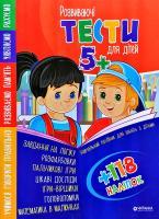 Смирнова І. Розвиваючі тести для дітей 5+ з наліпками 978-617-7282-48-7