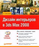 А. Шишанов Дизайн интерьеров в 3ds Max 2008 (+ DVD-ROM) 978-5-388-00080-4