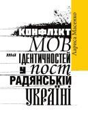 Масенко Лариса Конфлікт мов та ідентичностей у пострадянській Україн 978-617-7755-14-1