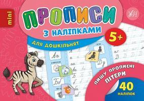 Зінов'єва Л. О. Пишу прописні літери 978-966-284-670-6
