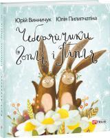 Винничук Юрій, Пилипчатіна Юлія Чеберяйчики Гопля і Піпля 978-966-03-7373-0