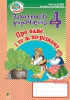 Будна Наталя Олександрівна Про одне і те ж по-різному. Зошит з розвитку зв'язного мовл. 4 кл. 978-966-10-0655-2