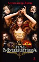 Дюма Александр Три мушкетера 978-5-389-02045-0