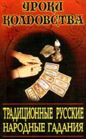 Алексей Захаров Традиционные русские народные гадания 5-237-00583-7