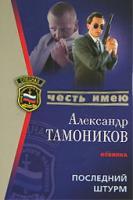 Александр Тамоников Последний штурм 5-699-17396-х