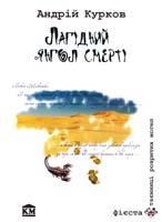 Курков Андрій Лагідний янгол смерті 966-424-133-4