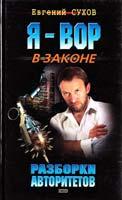 Сухов Евгений Разборки авторитетов 5-04-009379-9