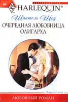 Шоу Щантель Очередная любовница олигарха 978-5-227-02742-9