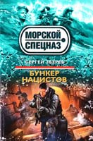 Зверев Сергей Бункер нацистов 978-5-699-68384-0