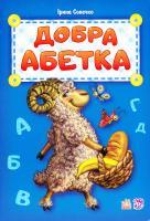 Сонечко Ірина Добра абетка 978-966-74-8108-7