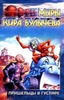 Кир Булычев Пришельцы в Гусляре 5-237-04453-0