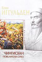 Конн Иггульден Чингисхан. Повелители стрел 978-5-699-43970-6