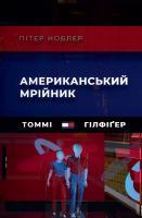 Пітер Ноблер, Томмі Гілфігер Американський мрійник 978-617-7863-19-8