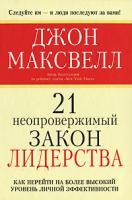 Джон Максвелл 21 неопровержимый закон лидерства 978-985-483-981-3, 0-7852-7034-5